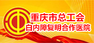 重庆市总工会白内障复明合作医院