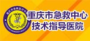 重庆市急救中心技术指导医院