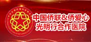中国侨联侨爱心光明行合作医院