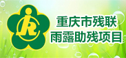 重庆市残联雨露助残项目