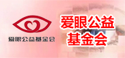 湖南省爱眼公益基金会
