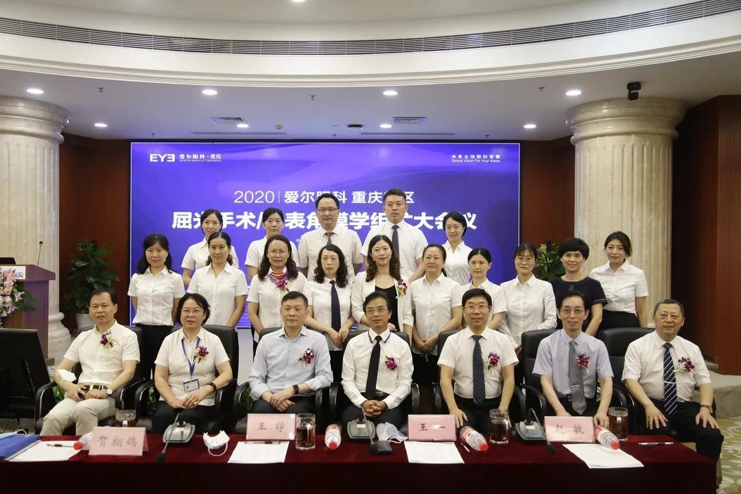 规范化、标准化引领学科建设,重庆特区屈光手术与眼表角膜学组会议圆满召开