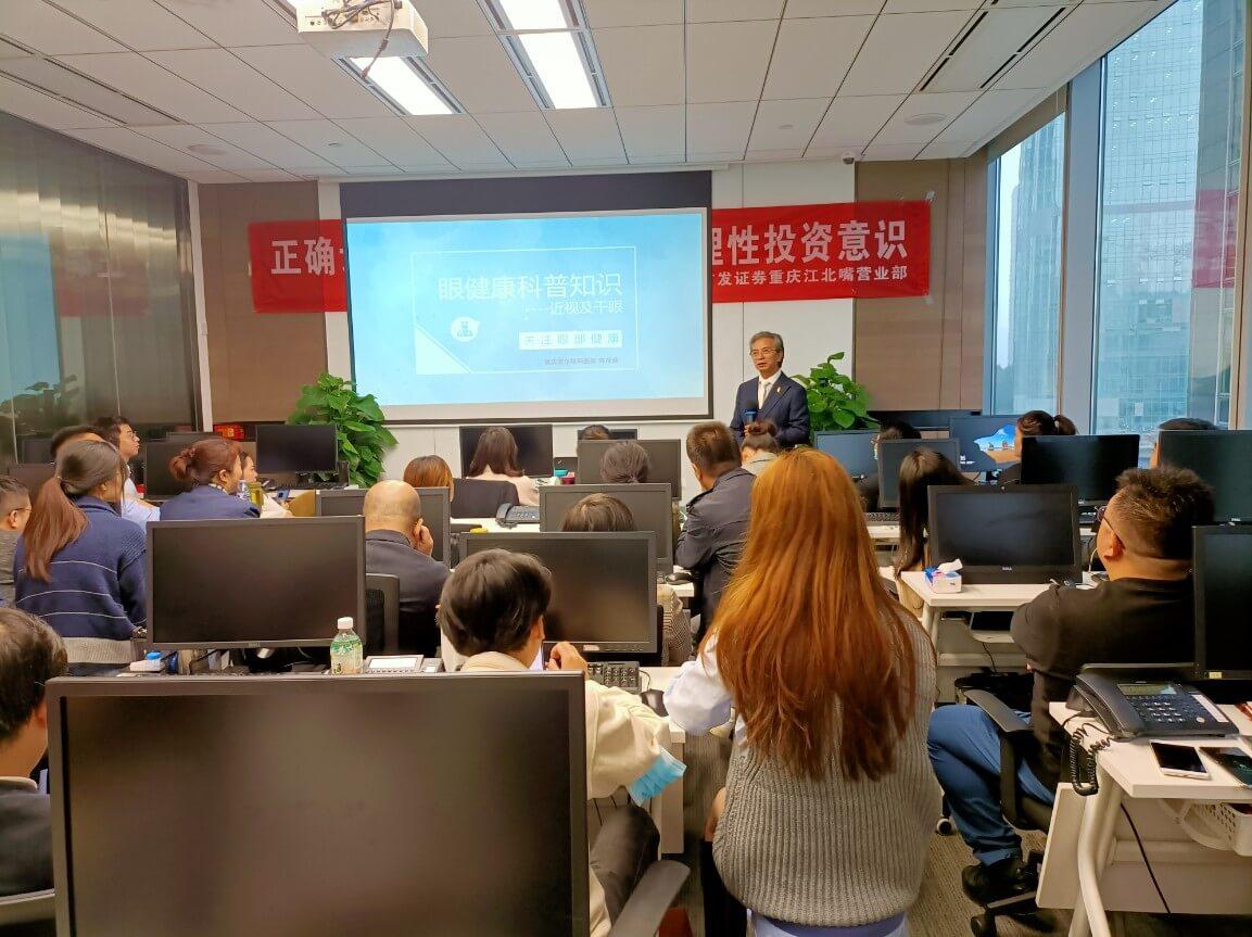 """""""重庆爱尔眼健康科普基地""""面向社会公众开展眼健康科普教育和义诊活动"""