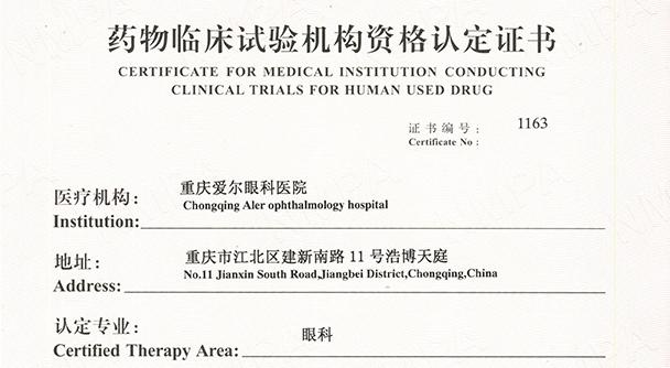 GCP药物临床试验机构
