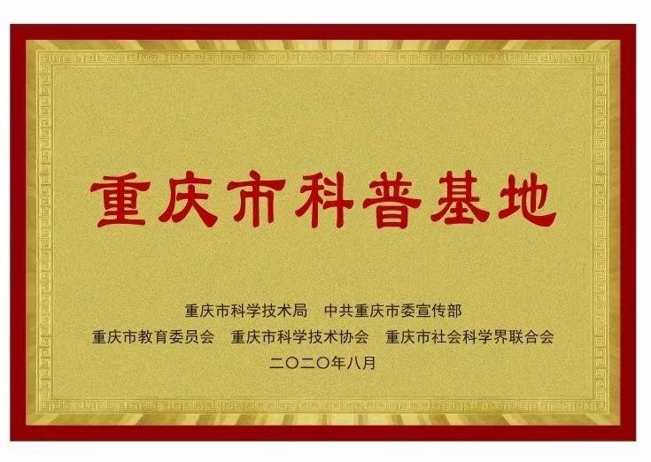 """重庆市科技活动周""""如约而至""""! 5月22-24日主会场眼健康科普活动抢先看"""