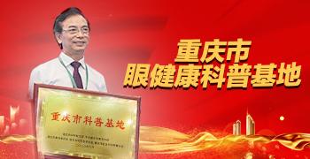 重庆爱尔正式挂牌眼健康科普基地 致力于呵护全民眼健康