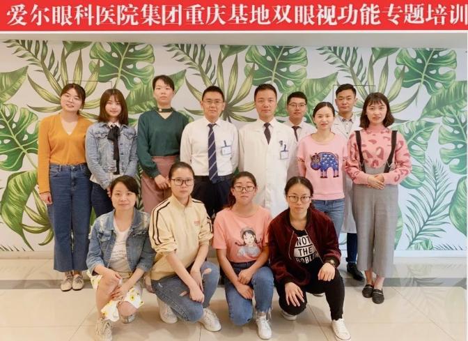 重庆基地双眼视功能专题培
