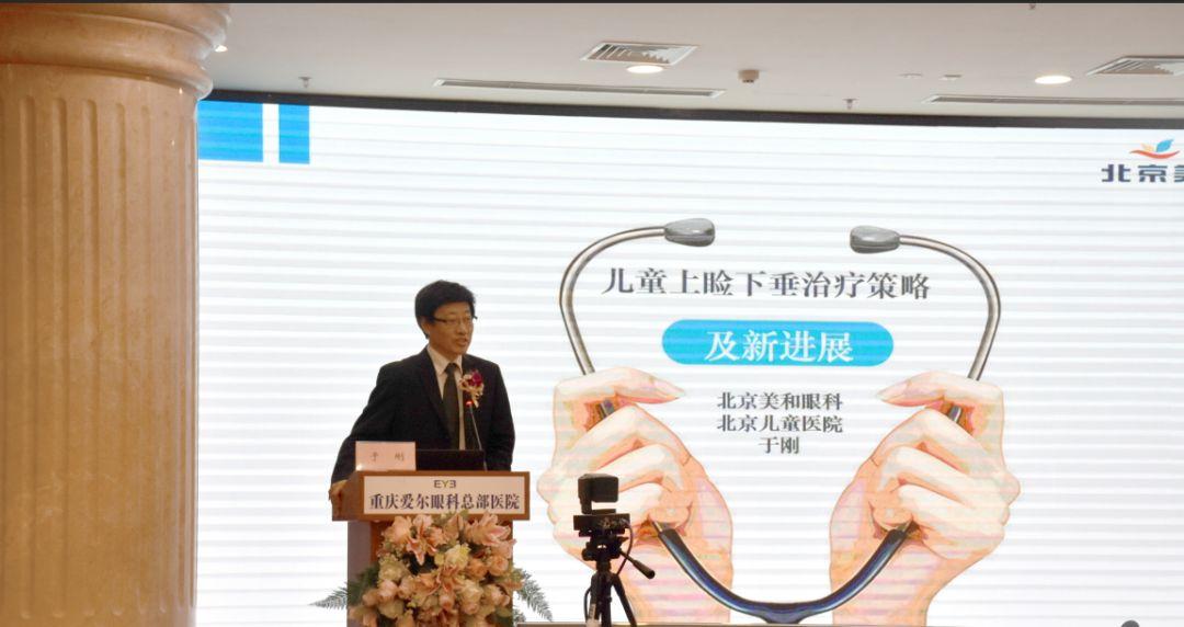 于刚(北京美和眼科医院)演讲《小儿上睑下垂诊治策略及新进展》