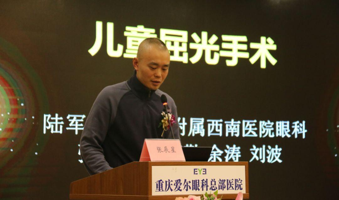 张辰星(陆军军医大学西南医院)演讲《儿童屈光手术的进展》