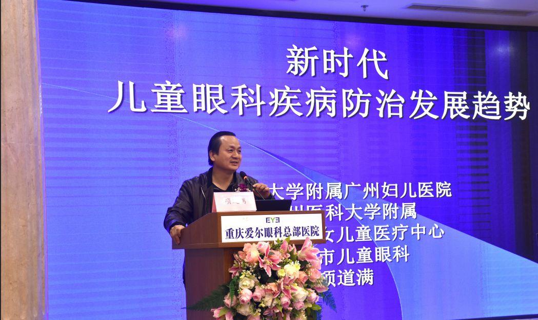 项道满(广州妇女儿童医疗中心)演讲《创新型研究型医院的小儿眼科发展》