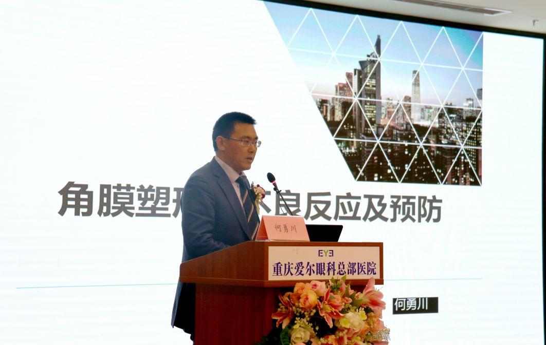 何勇川(重庆爱尔眼科医院)演讲《角膜塑形镜的并发症及防范》