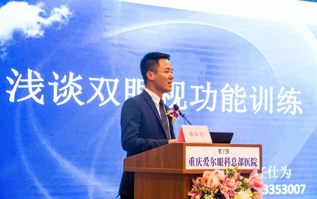 任仕为(重庆爱尔眼科医院)演讲《视功能训练规范斜视》