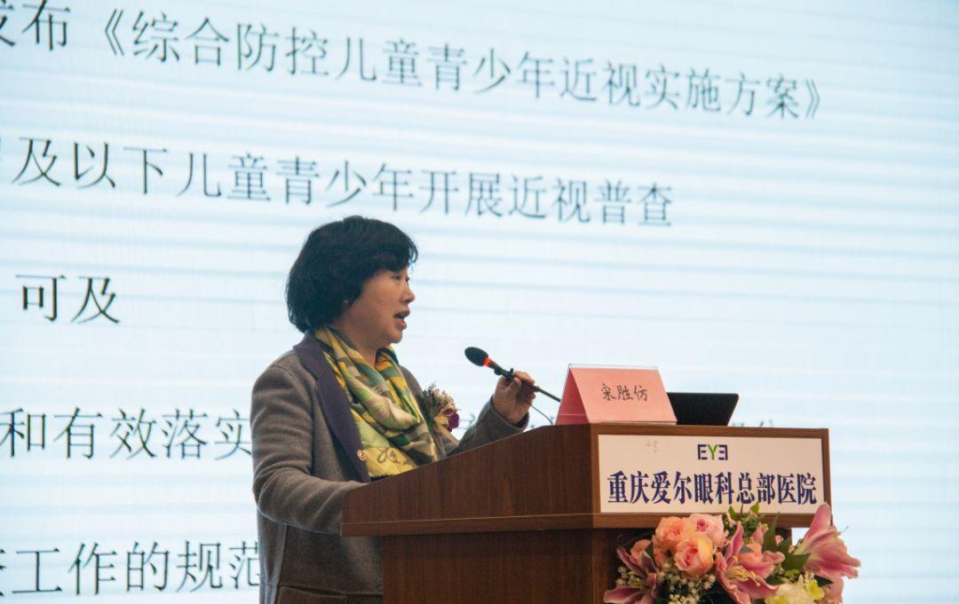 宋胜仿(重庆医科大学附属永川医院)演讲《儿童青少年近视普查工作流程医生共识解读》
