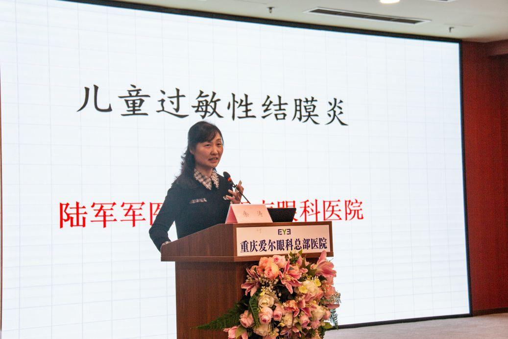 余涛(陆军军医大学西南医院)演讲《儿童过敏性结膜炎的诊治》