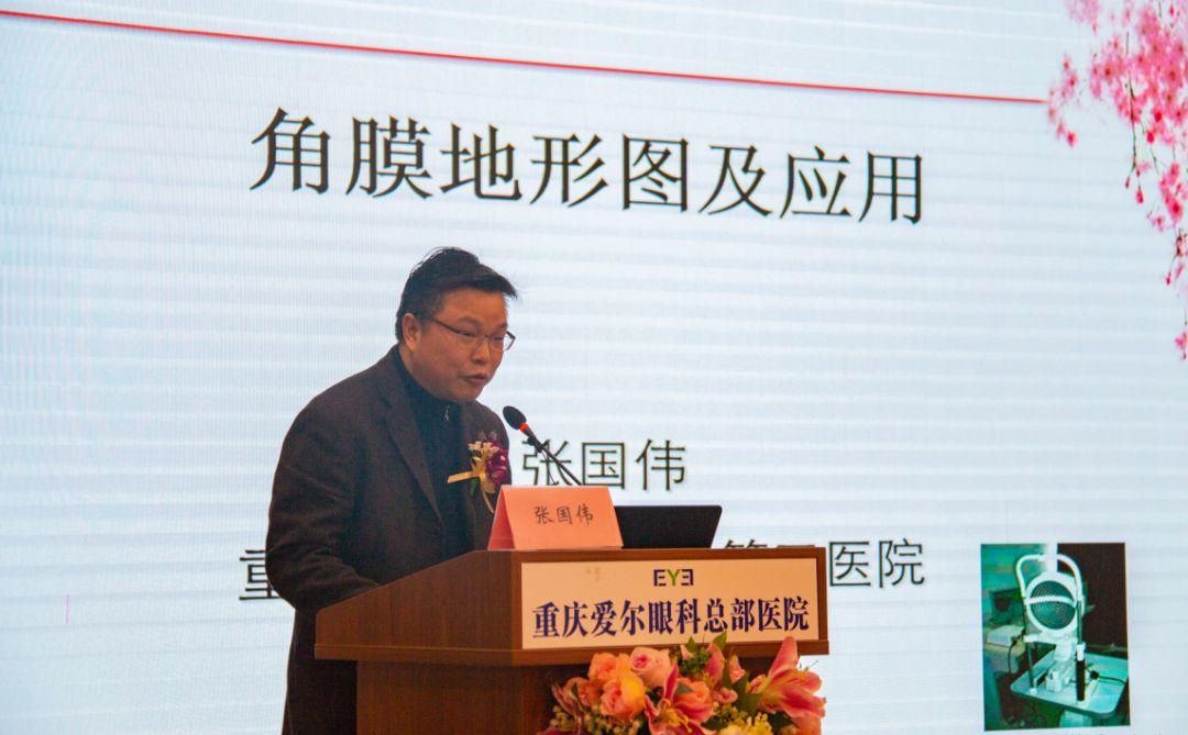 张国伟(重庆医科大学附属三院)演讲《角膜地形图在眼视光及眼屈光手术中的应用》