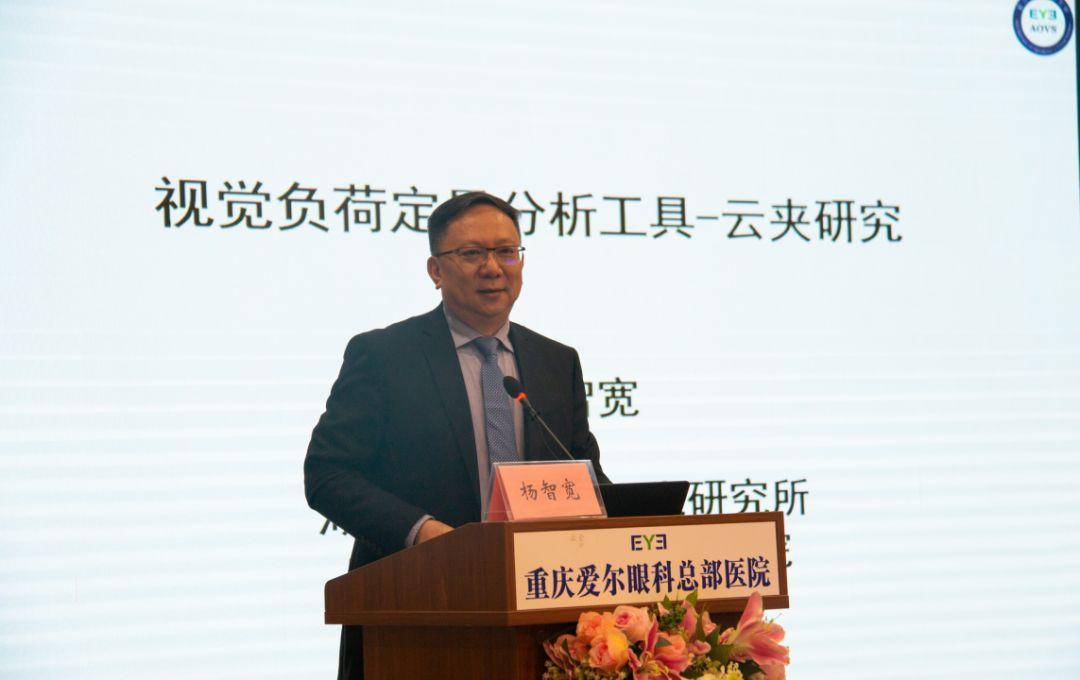杨智宽(中南大学爱尔眼科学院)演讲《青少年近视眼环境危险因素的定量监控及干预》