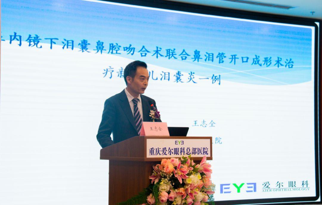王志全(重庆爱尔眼科医院)演讲《儿童泪道疑难病例分享》