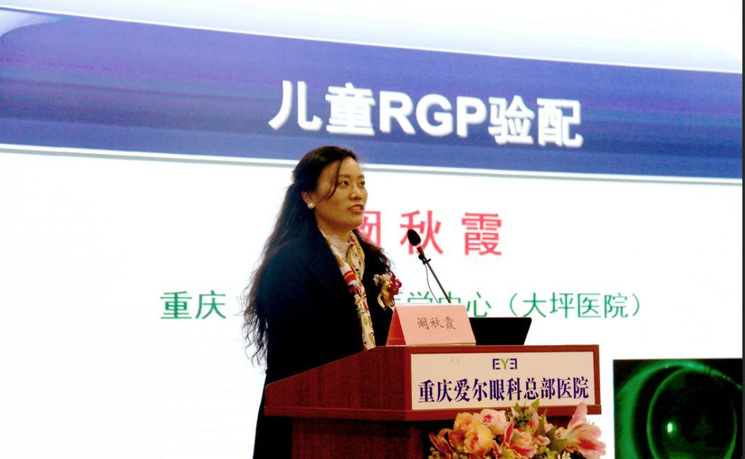 阚秋霞(陆军军医大学大坪医院)演讲《儿童RGP验配》