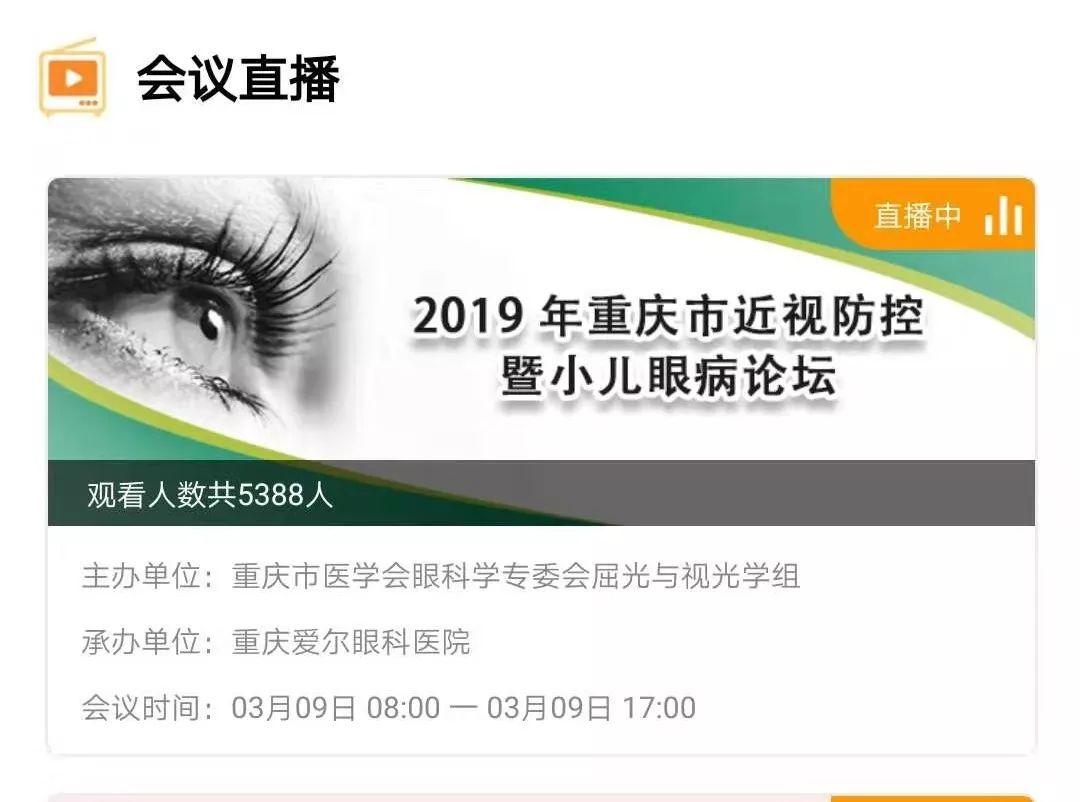 学术盛宴通过网络直播_重庆爱尔眼科医院(总院)