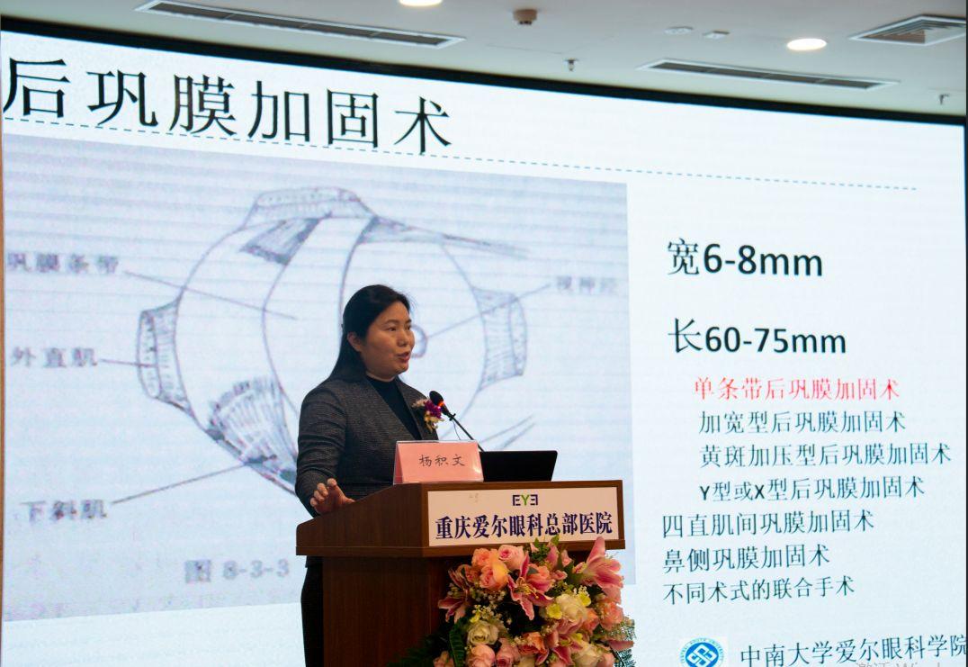 杨积文(沈阳爱尔眼科医院)演讲《病理性近视后巩膜葡萄肿加固术疗效及对脉络膜厚度影响分析》