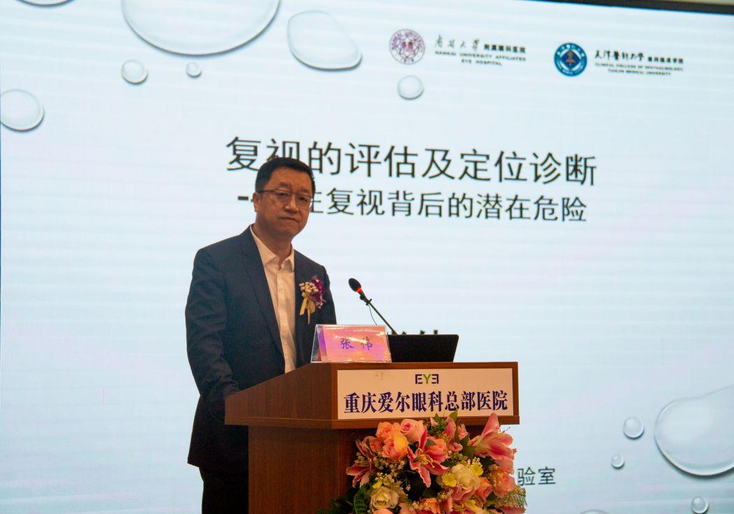 张伟(天津眼科医院)演讲《复视的评估和定位诊断》