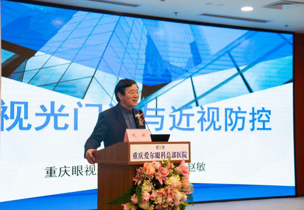 赵敏(重庆眼视光医院)演讲《视光门诊与近视防控》