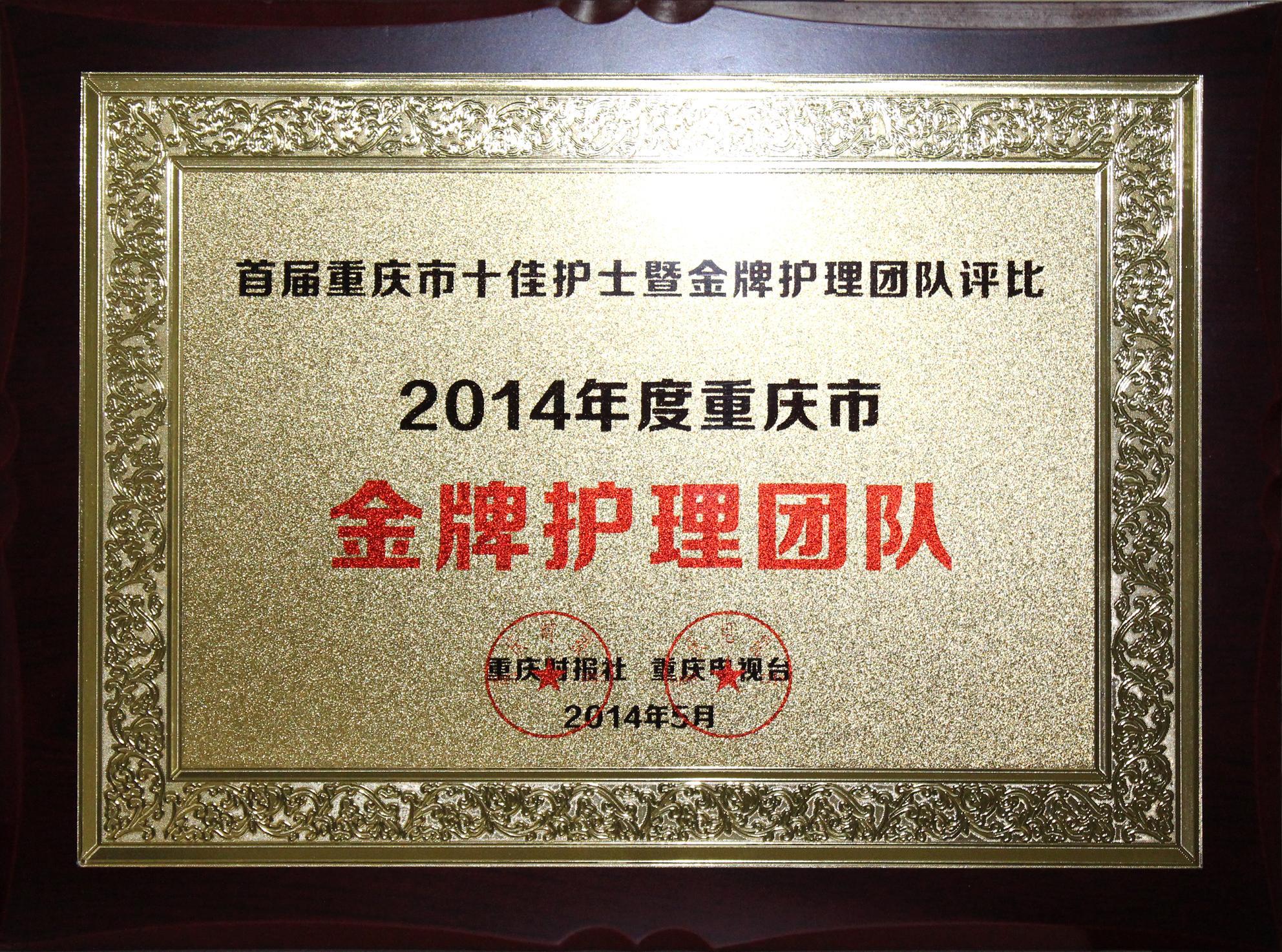 金牌护理团队-重庆爱尔眼科医院