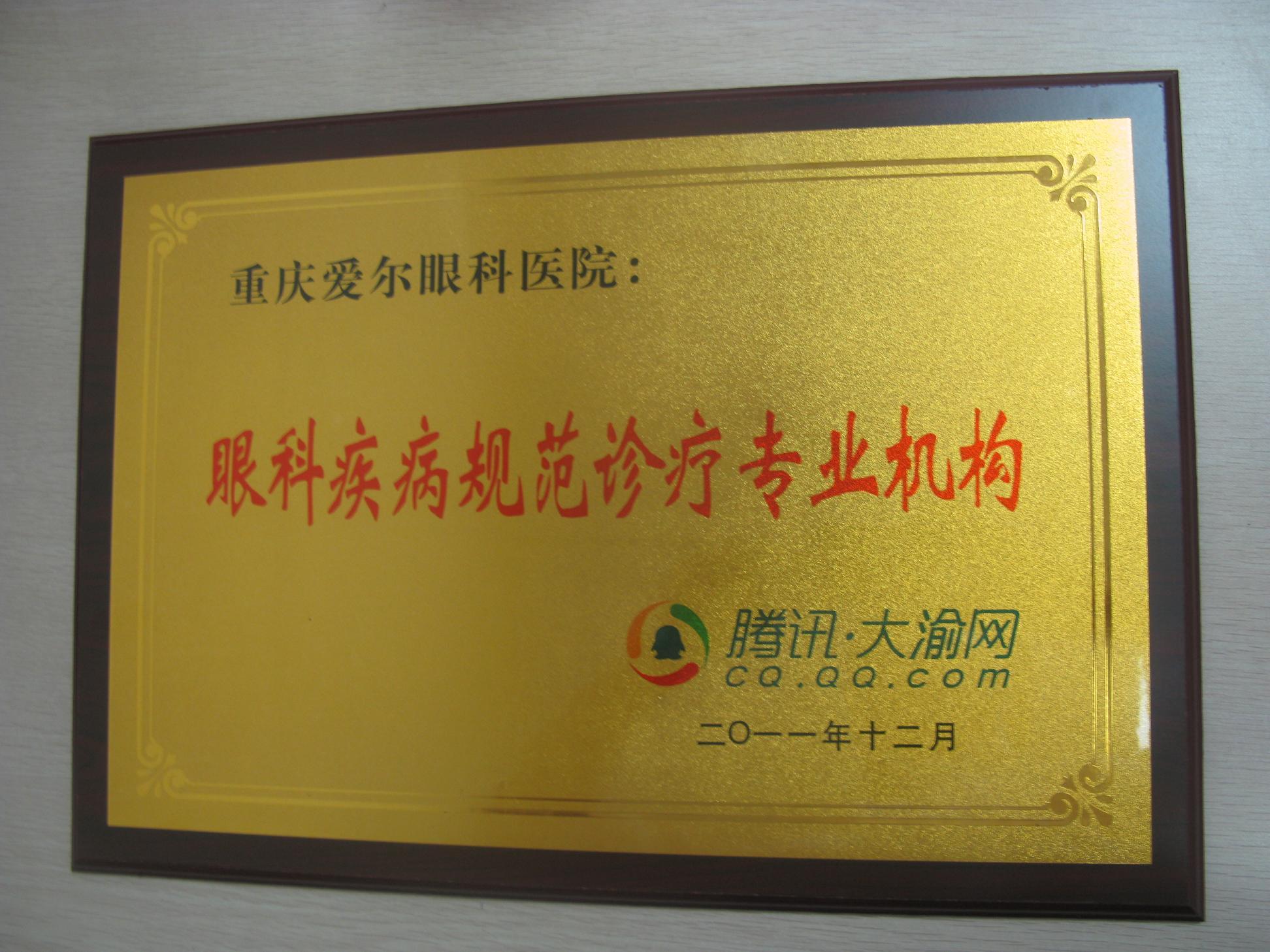 眼科疾病规范诊疗专业机构-重庆爱尔眼科医院