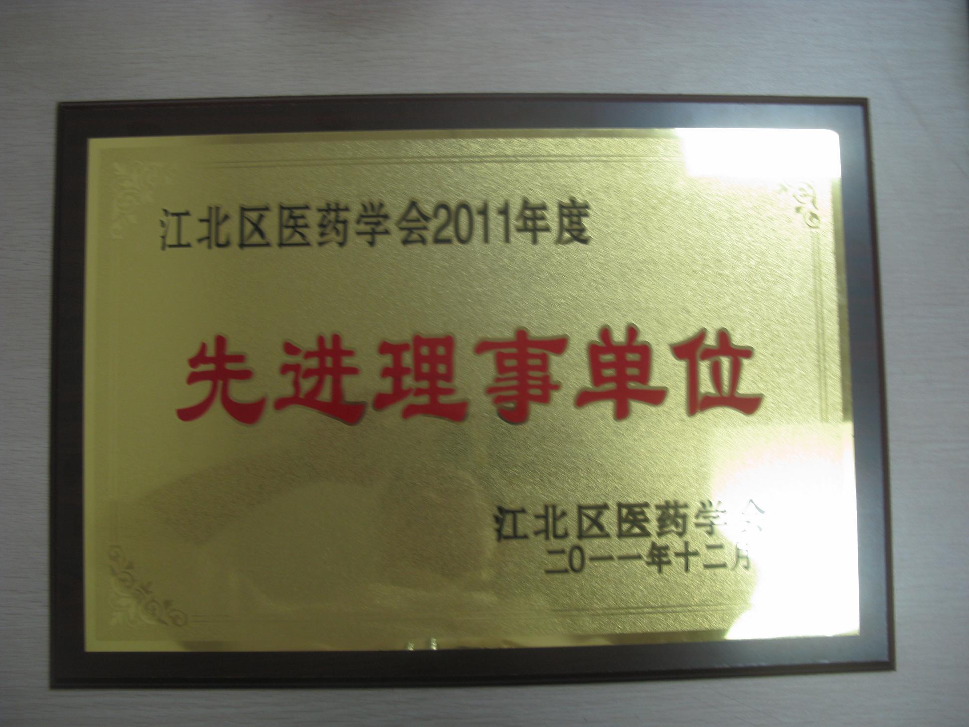 先进理事单位-重庆爱尔眼科医院