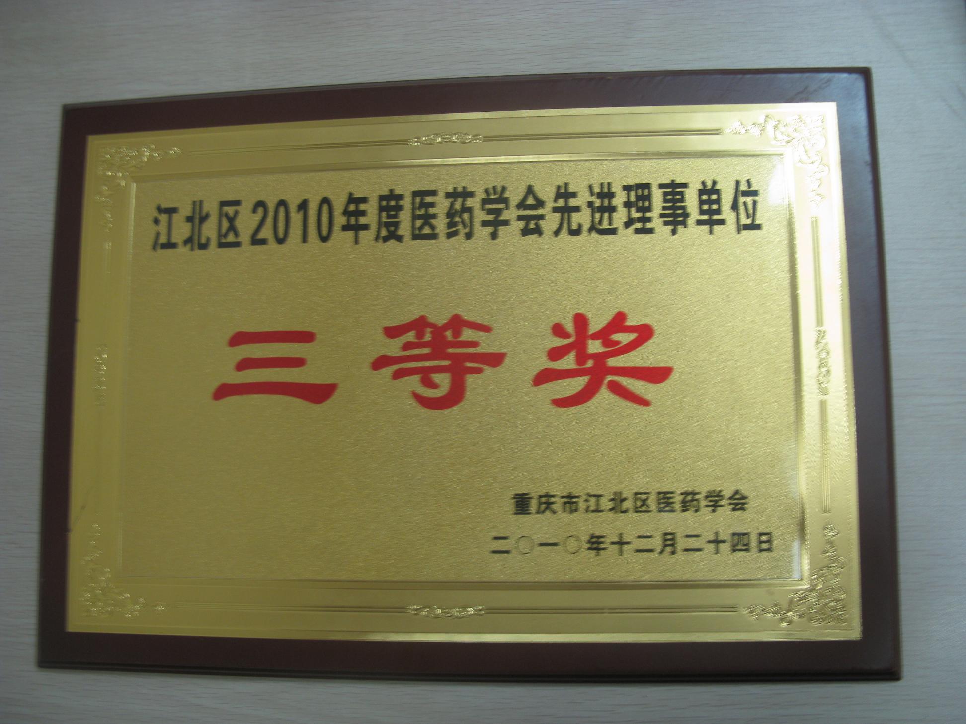 江北区医药学会先进理事单位-重庆爱尔眼科医院