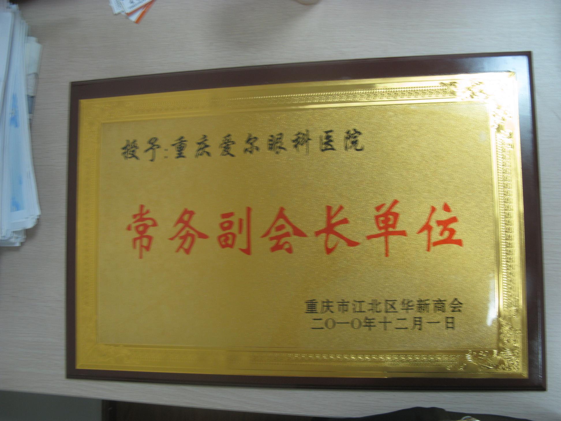 常务副会长单位-重庆爱尔眼科医院