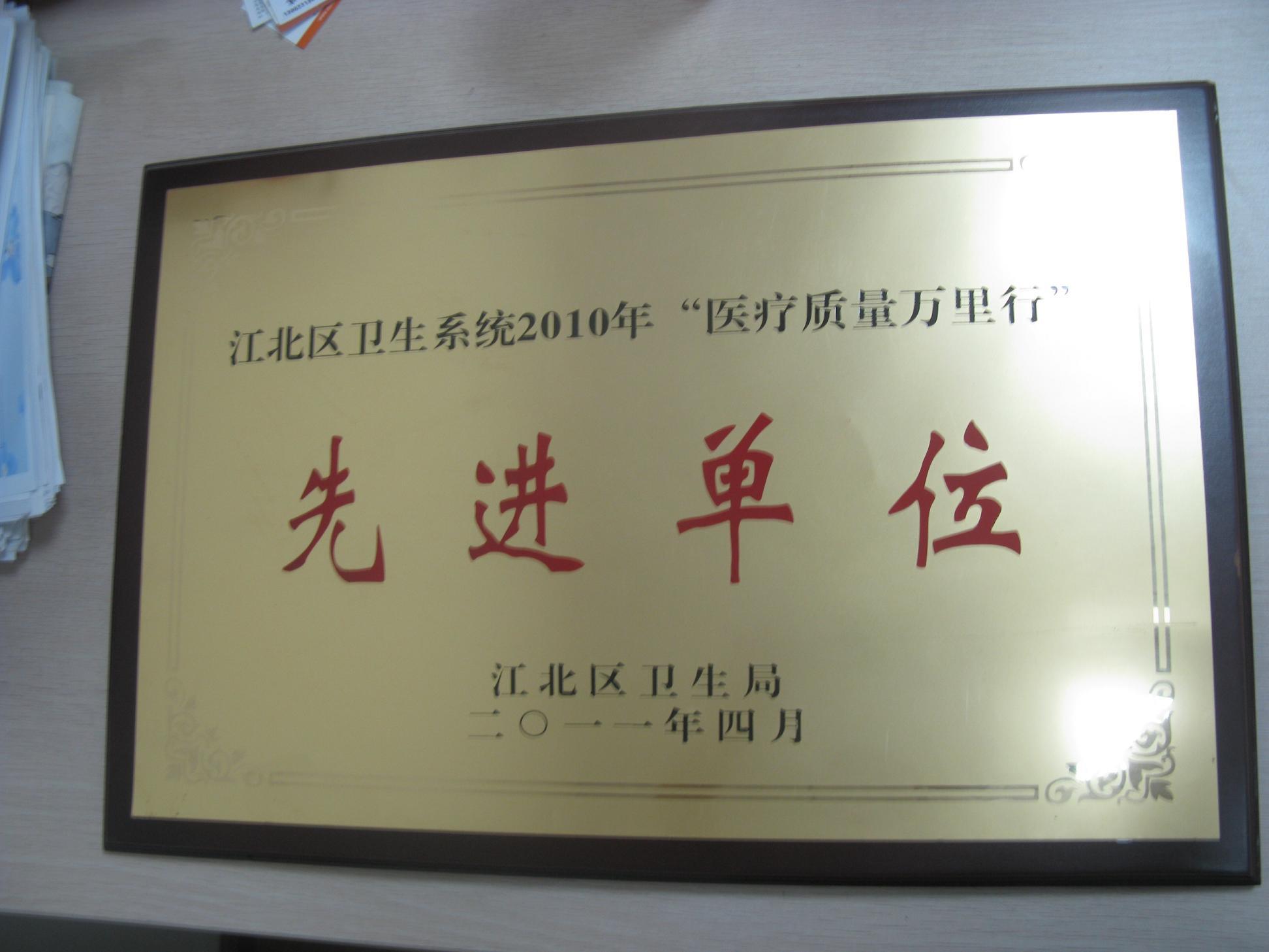 先进单位-重庆爱尔眼科医院