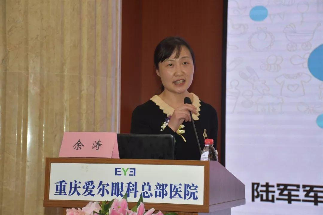 余涛(陆军军医大学西南医院)演讲《早产儿视网膜病变的诊疗进展》