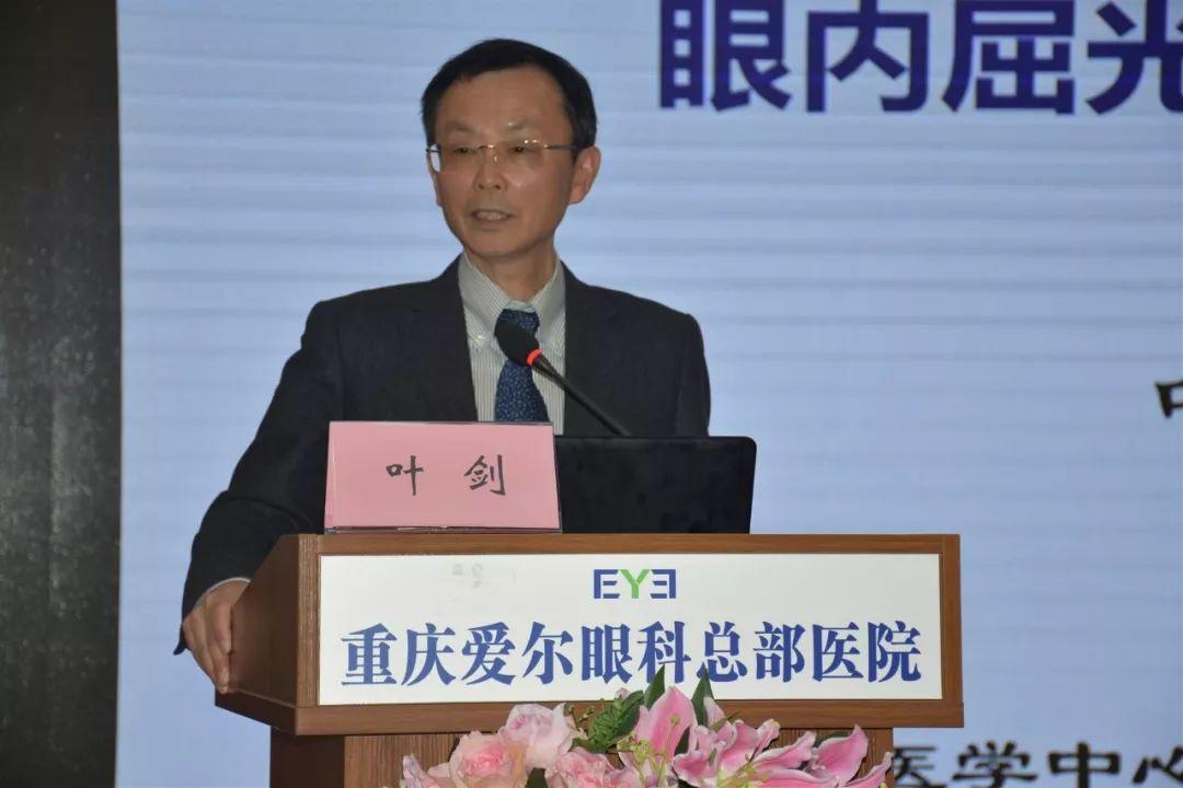 叶剑(陆军军医大学大坪医院)演讲《眼内屈光手术并发症的处理》