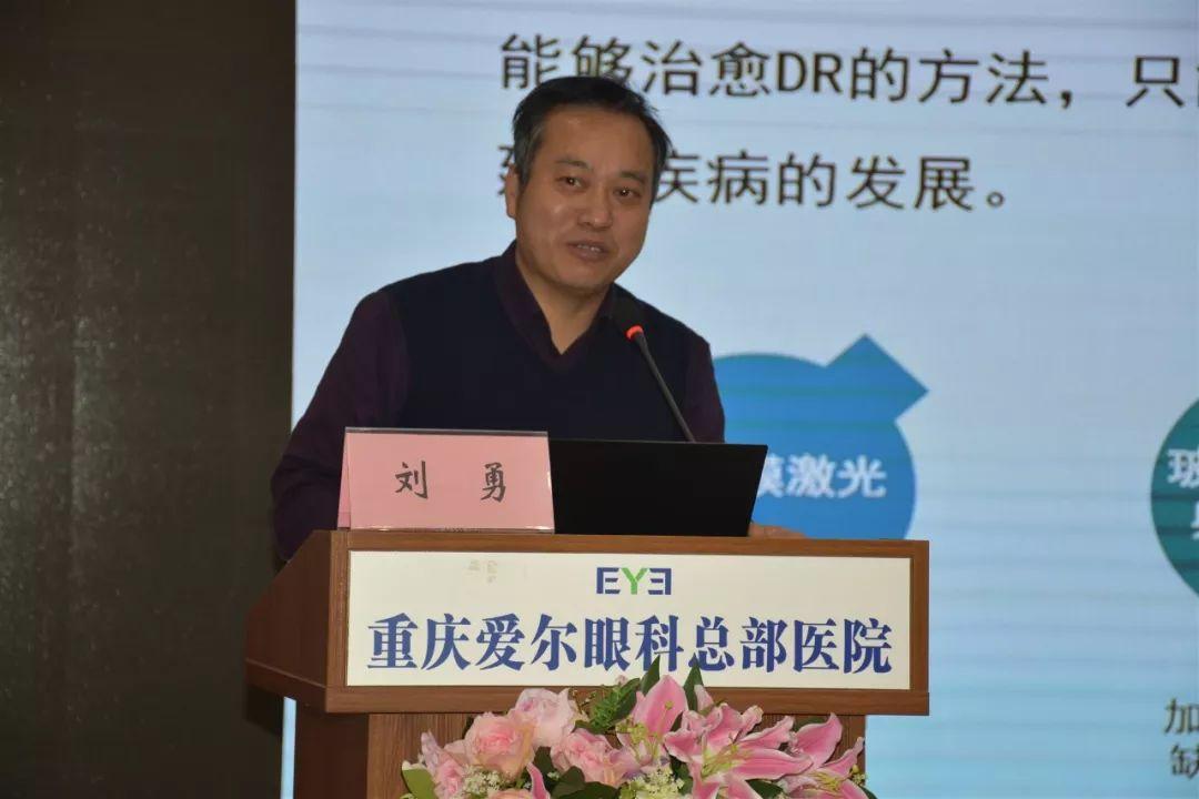 刘勇(陆军军医大学第 一附属医院)演讲《神经干细胞诊治的临床观察》
