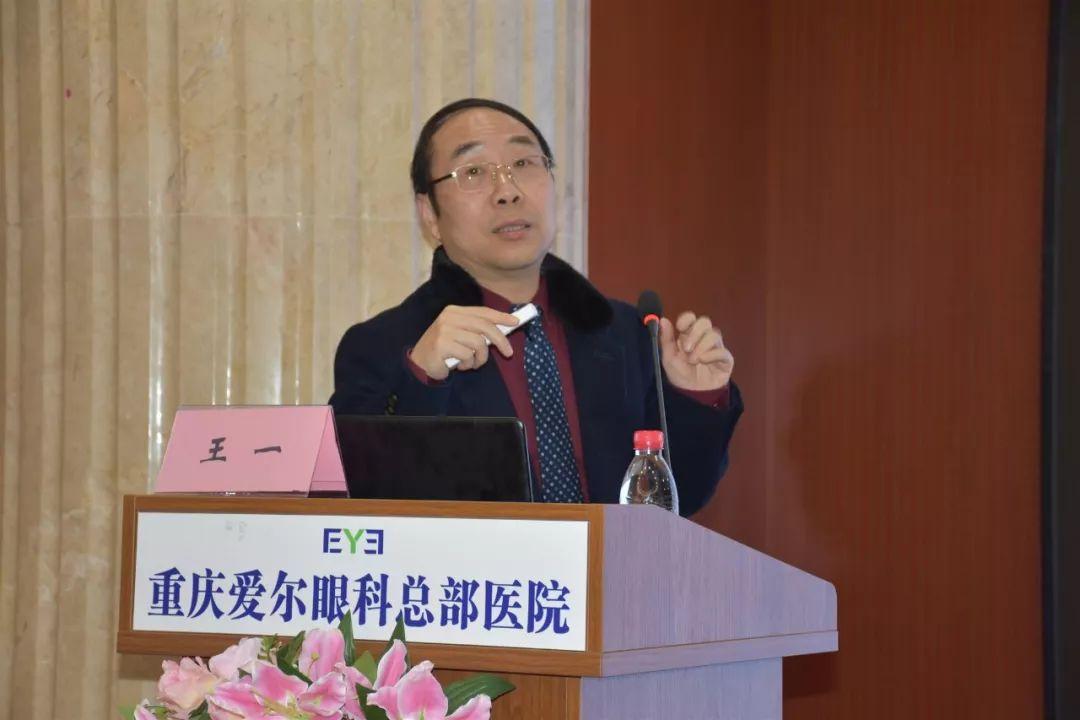 王一(重庆爱尔眼科医院)演讲《视乳头水肿鉴别诊断思路》
