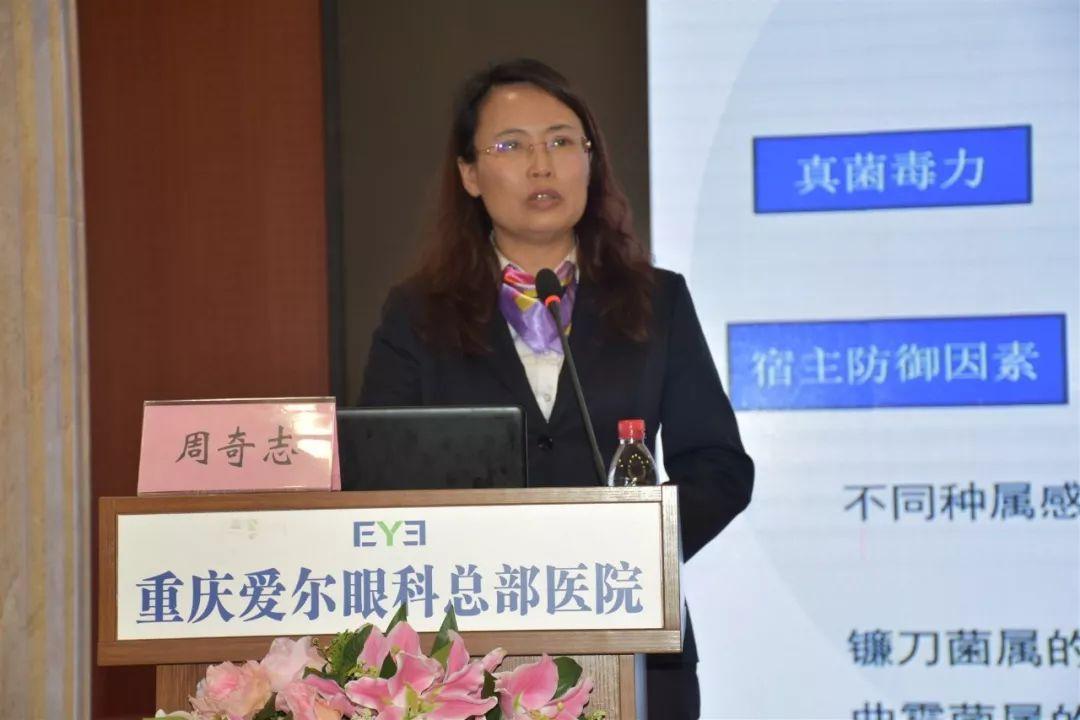 周奇志(重庆爱尔眼科医院)演讲《感染性角膜病的诊治》