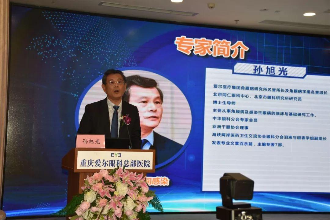 孙旭光(爱尔眼科集团角膜病研究所)演讲《角膜手术后层间感染》
