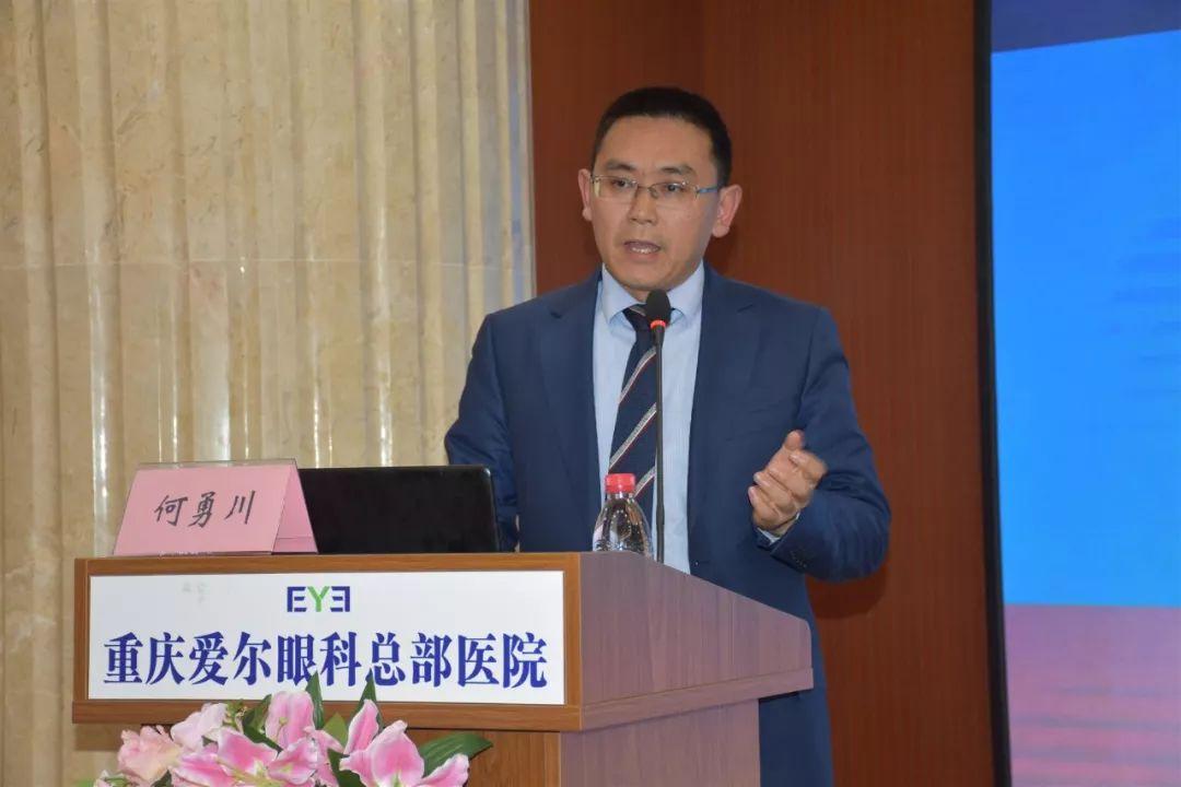 何勇川(重庆爱尔眼科医院)演讲《肉毒素在斜视中应用观察》