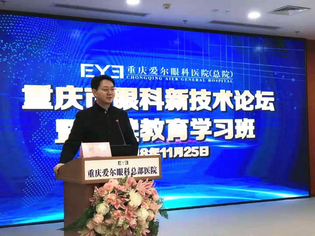 刘锐(重庆爱尔眼科医院)演讲《椭圆体带相关眼病所见与所思》