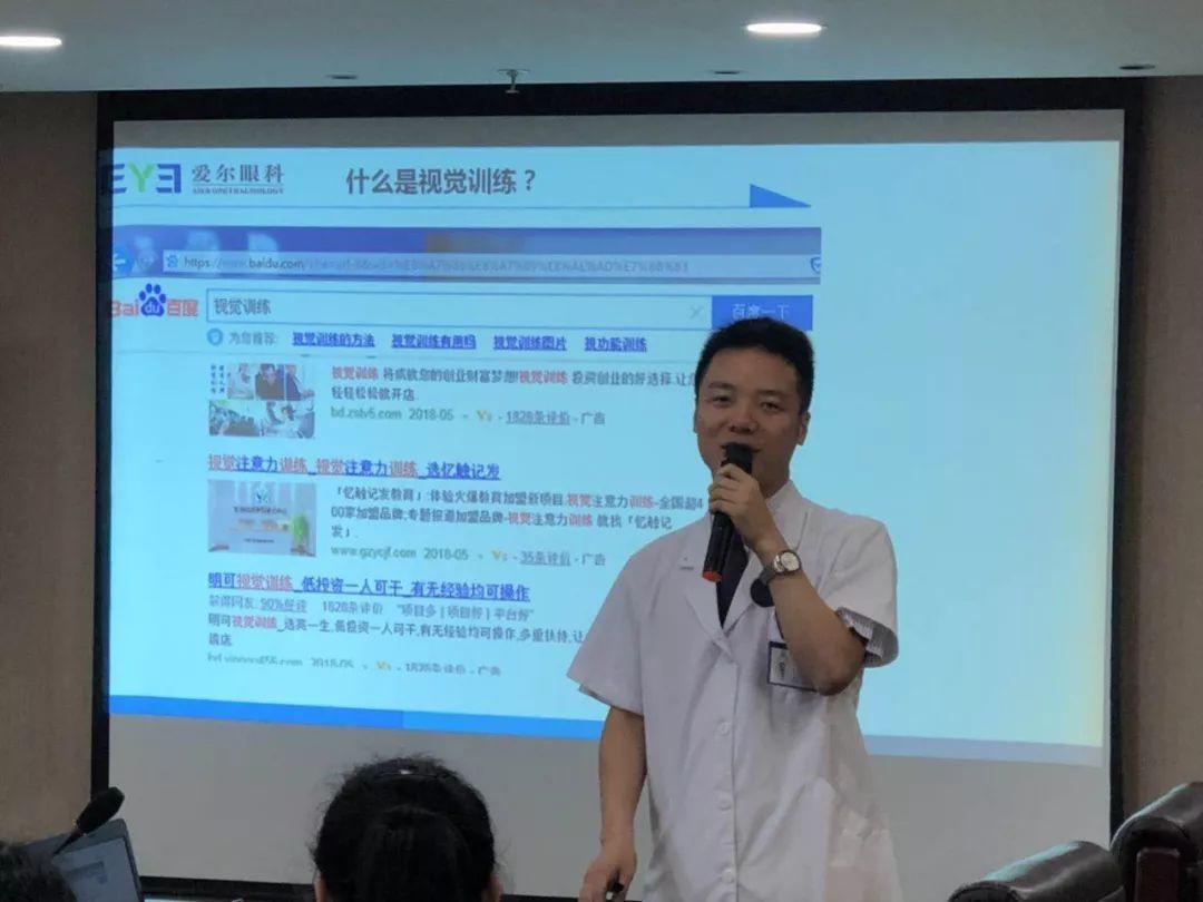 重庆爱尔儿童眼科医院大视光中心任仕为主任