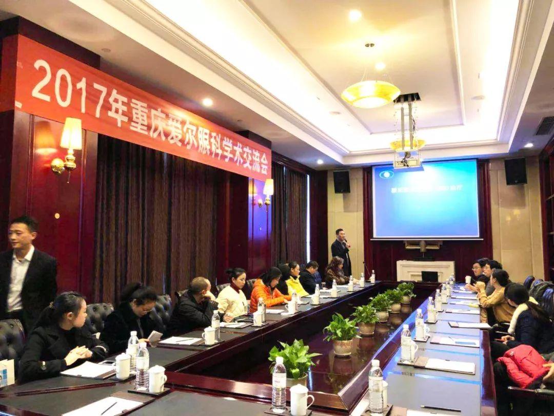 2017年重庆爱尔学术交流会现场