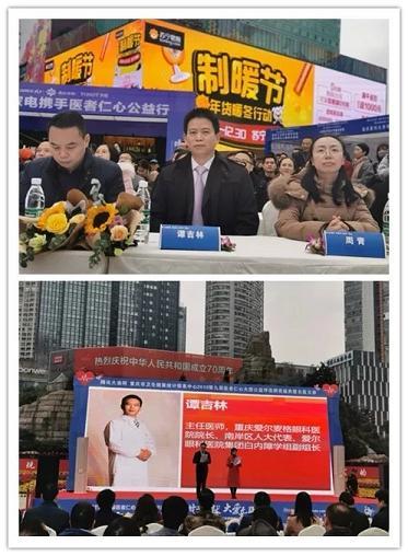 谭吉林-重庆爱尔眼科医院
