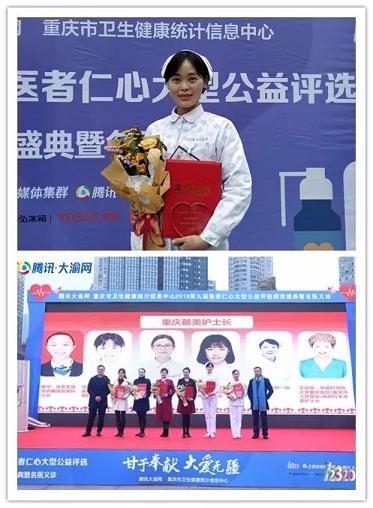 范宇-重庆爱尔眼科医院