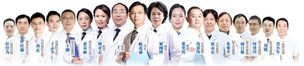 医疗团队-重庆爱尔眼科医院
