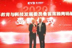 中科院杨雄里院士受聘爱尔眼科教育与科技发展委员会顾问