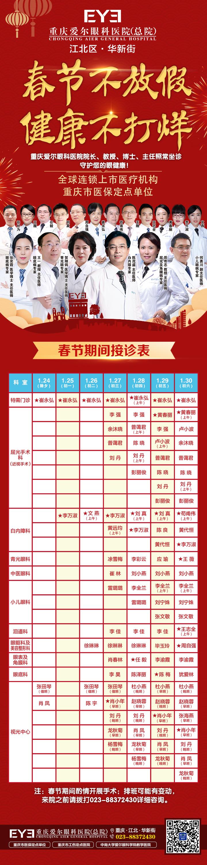 春节门诊排班-重庆爱尔眼科医院
