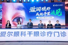 每5人中有1人患干眼,患病人群超3亿 爱尔眼科发布干眼诊疗门诊 搭建全周期干